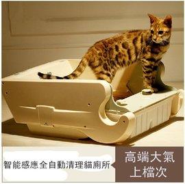 美國littermaid智能感應貓砂盆 全自動清理貓廁所 貓咪如廁用品