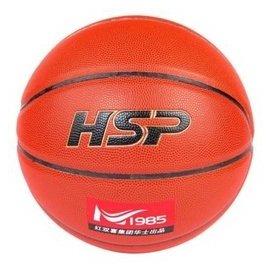 紅雙喜華士 準籃球室內外兼用 高彈力丁基內膽 加厚 耐磨彈好929