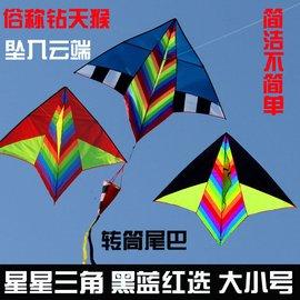 濰坊風箏 小星星 三角風箏 鑽天猴 帶轉筒尾巴 飛高 意誠