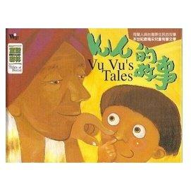 童話森林系列 Vu.Vu的故事年來說故事 CDPDF讀本 邱佩轝姐姐講述