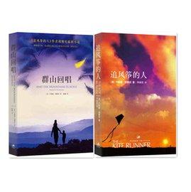 書籍 追風箏的人 群山回唱全套共2冊(胡塞尼作品) 博庫網