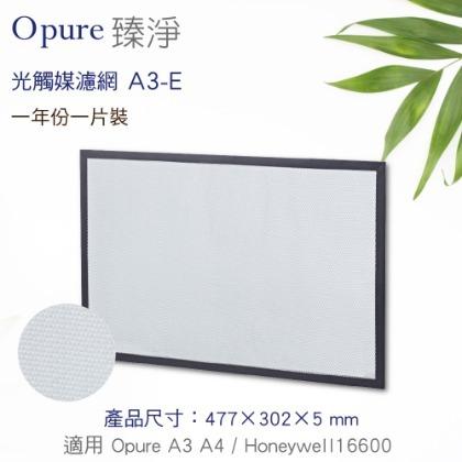 Opure臻淨空氣清淨機A4 第四層光觸媒濾網A3~E媲美3M Honeywell sha