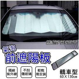 ~氣泡前遮陽板~ 汽車隔熱板 車用遮陽板 遮陽簾 遮陽墊 ~ZD~012~轎車型