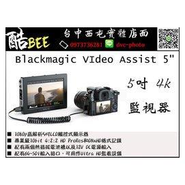 ~酷BEE~Blackmagic Video Assist 5  五吋 4K監視器 HD
