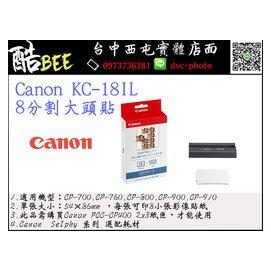 ~酷BEE~CANON KC~18IL 相紙 大頭貼 證件照 WIFI 印表機 佳能 貨