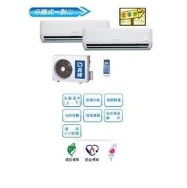 家事達  良峰-RXI-232CM RXI-232CM RXO-462DD 分離式一對