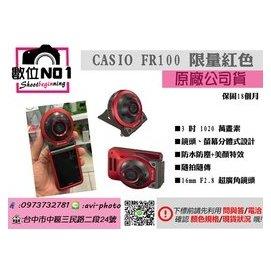 送 EAM~7 環燈 NO1 12期0利率CASIO FR100 卡西歐 神器 32G大全