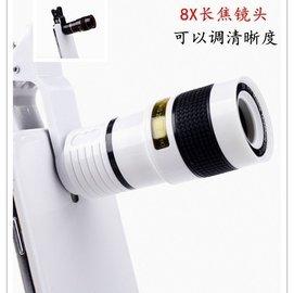 手機望遠鏡 8倍長焦鏡頭遠景拍照手機鏡頭