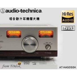 志達電子 AT~HA5050H 鐵三角 50週年旗艦 USB DAC 耳機擴大機^( 鐵三