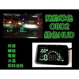 飛馳車部品^~0簡約風格單色綠字 多 OBD2 抬頭顯示器 HUD 速度 轉速 水溫 電壓