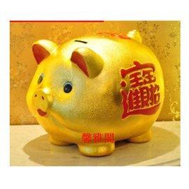 可愛陶瓷金豬儲錢罐儲蓄罐存錢罐 開業擺件 大號