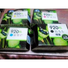HP NO.920XL 高容量盒裝墨水匣 1黑3彩 1250元