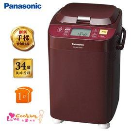~全網最低~Panasonic國際牌 SD~BMT1000T 全自動變頻製麵包機 送料理電