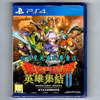 ~PS4 片~~ 勇者鬥惡龍 英雄集結2 雙子之王與預言的終焉 ~中文版 品~含初回封入特