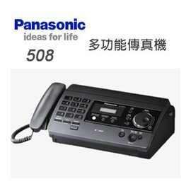 ~乖乖 ~~國際牌 Panasonic~KX~FT508TW 508 鈦金屬黑感熱紙傳真機