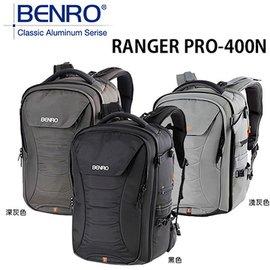 ~乖乖 ~BENRO 百諾 遊俠 Ranger PRO~400N 雙肩攝影背包 遊俠系列