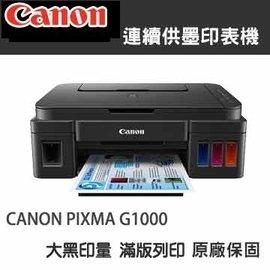 ~乖乖 ~Canon PIXMA G1000 大供墨印表機 連續供墨  連續供墨印表機42