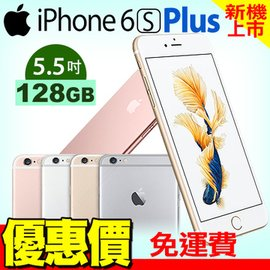~乖乖 ~Apple iPhone 6S PLUS 128GB 4G 智慧型手機427