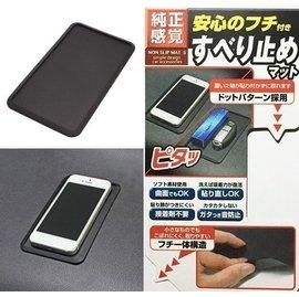車資樂㊣汽車用品~JK~93~ NAPOLEX 新型附框 多 止滑墊 防滑墊 ^(14x8