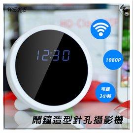 〔諾加國際〕鬧鐘 針孔攝影機 1080P wifi