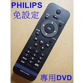 免設定 PHILIPS 飛利浦DVD遙控器DVP3650.DVP2800.DVP3690.