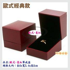 單戒盒 戒指盒 鑽戒盒 絨布盒 耳環盒 耳釘盒 首飾盒 飾品盒 珠寶盒 可放Tiffany