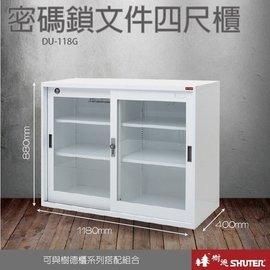 DU~118G樹德 DU密碼鎖文件四尺櫃 書櫃 文件櫃 資料櫃 檔案櫃 收納櫃 整理櫃