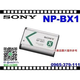 ~聖佳~ SONY NPBX1 NP~BX1日製電芯~半年 ~
