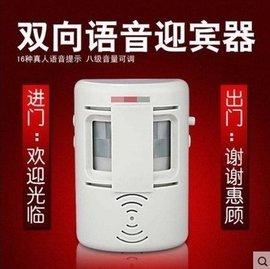 DB005雙向迎賓器 光臨感應器進出門店鋪感應門鈴 紅外線語音報警器 防?器 語音 門鈴