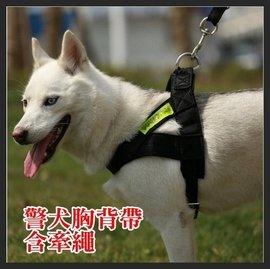 ^~達達3C^~id082~2 警犬胸背帶XL 寵物 背帶 狗狗 胸背 項圈 大型犬 黃金