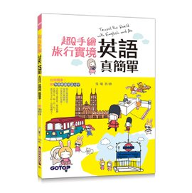 益大資訊~超Q手繪旅行實境英語真簡單 附英文會話APP與MP3  978986476124