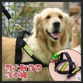 ^~5折網^~ Id082~1 警犬胸背帶M  L 寵物 背帶 狗狗 胸背 項圈 大型犬