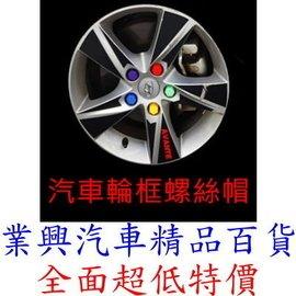 汽車 輪框螺絲保護罩 20入 輪胎改裝飾蓋 防塵防�袨U 汽車輪胎帽 ^(XNE^) ~業