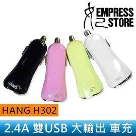 ~妃小舖~HANG 雙 USB 2.4A 大輸出 大流量  快充 車用 車充 充 手機 平