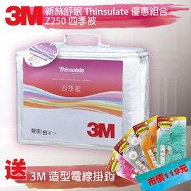 ~送 電線掛勾~3M 新絲舒眠 Z250 四季被 雙人 可水洗 棉被 保暖 透氣 抑制塵