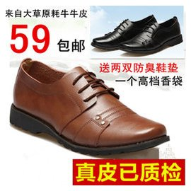 男士大碼鞋 英倫商務正裝皮鞋男鞋頭層牛皮真皮包郵