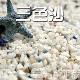 魚缸水族箱造景沙金沙造景裝飾沙石布景三色沙XF20410A 500克