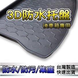 製 3D 防水托盤~SUBARU FORESTER IMPREZA LEGACY~後車箱