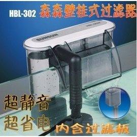 森森HBL~302水族壁掛式過濾器外掛過濾小魚缸過濾外置過濾瀑布