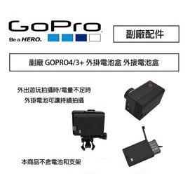 ~攝界~副廠 Gopro Hero 4 3 外掛電池盒 不斷電 備用電池 延長拍攝時間 電