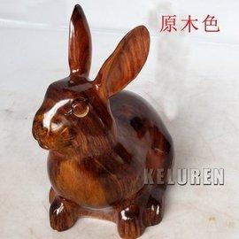 ~老煙槍~實木小兔商務 風水擺設紅木生肖動物兔子吉祥玉兔木雕擺件