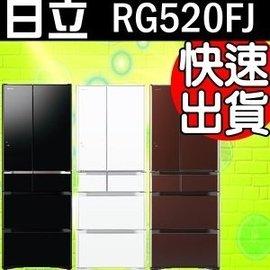 回函再贈2000元~可 ~日立~RG520FJ~冰箱〈另售RG570FJ RG620FJ