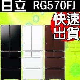 回函再贈2000元~可 ~日立~RG570FJ~冰箱〈另售RG520FJ RG620FJ