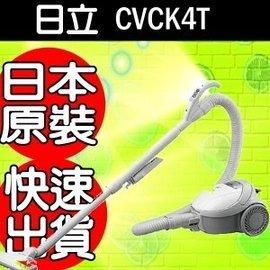 日立~CVCK4T~吸塵器〈B另售CVSP3T CVPJ9T CVSK11T CVPK8T