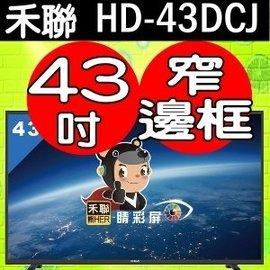禾聯~HD~43DCJ~43吋電視〈不輸HD~43DF1 43DC3 43DA2 TL~4