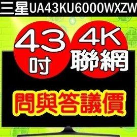 ~可 ~三星SAMSUNG~UA43KU6000WXZW~43吋電視UA43KU6000不