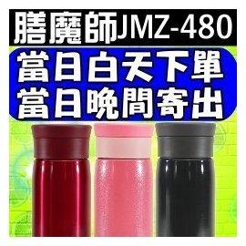 膳魔師~JMZ~480~480cc保溫杯保溫瓶〈另售JNO JMK~500 501 SM~