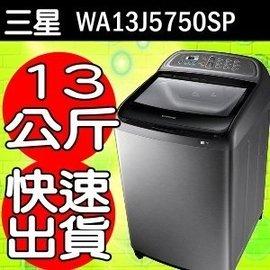 ~可 ~三星~WA13J5750SP~13公斤變頻洗衣機〈洗淨力不輸NA~V130BBS