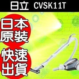 日立~CVSK11T~吸塵器〈B另售CVSX950T DC63 DC48 CVSX820T