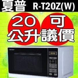 ~可 ~SHARP夏普~R~T20Z~20L微波爐〈Q另售R~T25JS R~T25JG